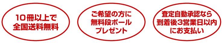 学参プラザの全国送料無料カンタン買取の特徴